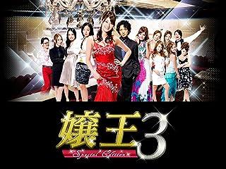 嬢王3 Special Edition