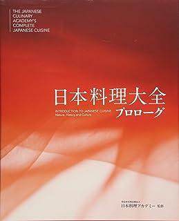 日本料理大全 プロローグ巻 日本語版