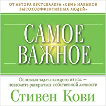 The Most Important (Russian Edition)