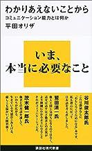 表紙: わかりあえないことから コミュニケーション能力とは何か (講談社現代新書)   平田オリザ