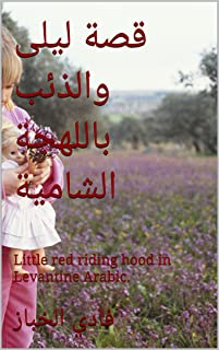 little red riding hood in arabic