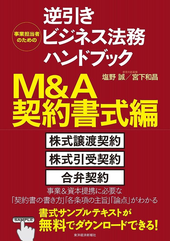 手荷物その後学生事業担当者のための逆引きビジネス法務ハンドブック M&A契約書式編