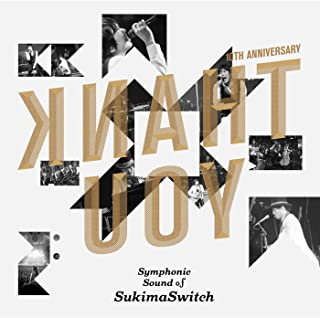 "全力少年 (10th Anniversary ""Symphonic Sound of Sukimaswitch"")"