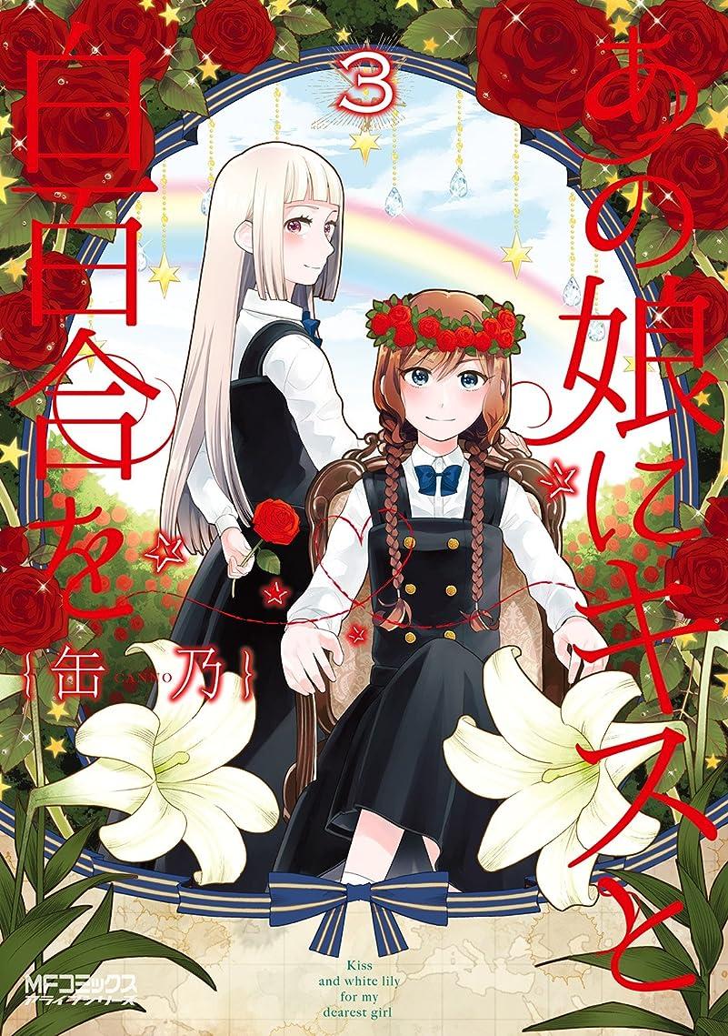 ポンド不利漫画あの娘にキスと白百合を 3 (MFコミックス アライブシリーズ)