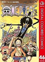 表紙: ONE PIECE カラー版 46 (ジャンプコミックスDIGITAL)   尾田栄一郎