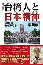 表紙: 新装版 台湾人と日本精神 | 蔡焜燦