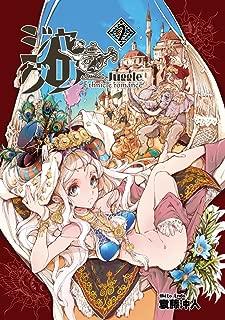 ジャグリ(2) (電撃コミックス)