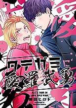 タテガミに愛羅武勇(6) (arca comics)