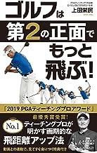 表紙: ゴルフは「第2の正面」でもっと飛ぶ!   上田 栄民