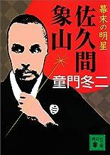 表紙: 幕末の明星 佐久間象山 (講談社文庫) | 童門冬二