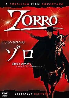 アラン・ドロンのゾロ DVD2枚組セット(英語版HDリマスター+イタリア語版)