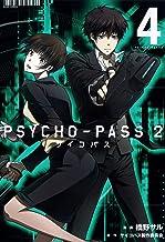 表紙: PSYCHO-PASS サイコパス 2 4巻 (ブレイドコミックス)   サイコパス製作委員会