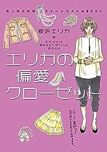 表紙: エリカの偏愛クローゼット 大人のためのスイートスタイルBOOK (コミックエッセイ) | 桜沢 エリカ