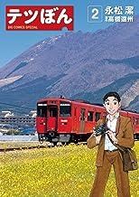 表紙: テツぼん(2) (ビッグコミックススペシャル) | 高橋遠州