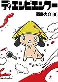 ディエンビエンフー(6) (アクションコミックス(月刊アクション))