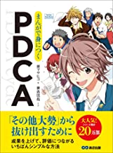 表紙: まんがで身につくPDCA―――「その他大勢」から抜け出すために(Business ComicSeries) | 原マサヒコ