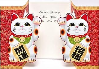 AAP36-2005 和風グリーティングカード・お年賀/むねかた 金箔 重ね折 「招き猫」 (中紙・封筒付) 金箔押 再生紙 英文説明入