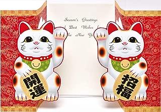 AAP36-2005 和風グリーティングカード・お年賀/むねかた 金箔 重ね折 「招き猫」(中紙・封筒付) 金箔押 再生紙 英文説明入