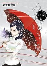 表紙: 雪女幻想 みちゆき篇 (FEEL COMICS) | 安堂維子里