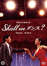 Shall we Dance? JAPANESE EDITION
