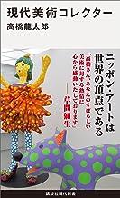 表紙: 現代美術コレクター (講談社現代新書) | 高橋龍太郎