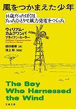 表紙: 風をつかまえた少年 14歳だったぼくはたったひとりで風力発電をつくった (文春文庫)   ウィリアム・カムクワンバ
