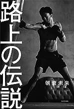 表紙: 路上の伝説 | 朝倉 未来