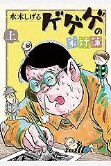 ゲゲゲの家計簿 上 (ビッグコミックススペシャル) Kindle版