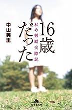 表紙: 16歳だった 私の援助交際記 (幻冬舎文庫) | 中山美里