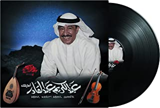 AATEREFLIK - ABDUL KARIM ABDUL QADER - Arabic Vinyl...