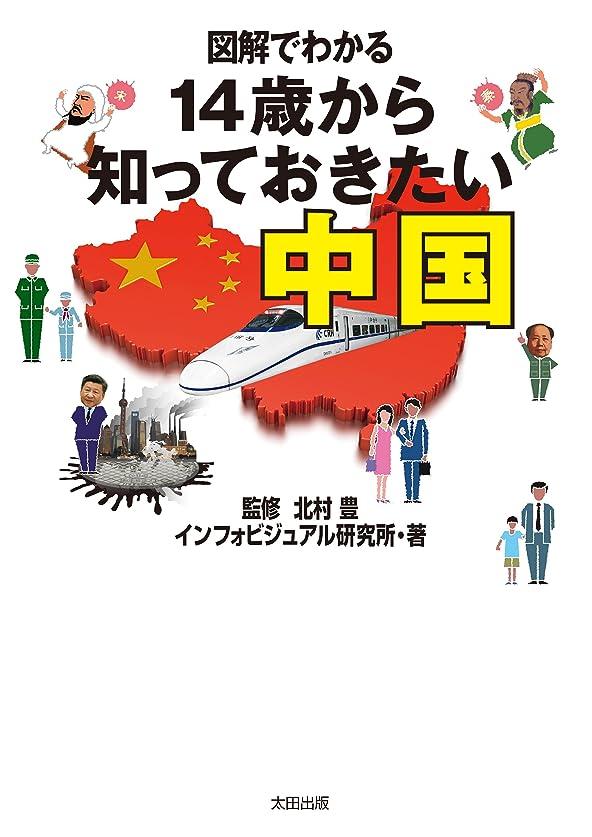 苦ゴミイーウェル図解でわかる 14歳から知っておきたい中国