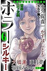 ホラー シルキー Vol.6 Kindle版