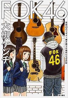 FOK46  突如40代でギター弾き語りを始めたらばの記 (単行本)