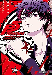 ペルソナ5 メメントスミッション3 ペルソナファイブメメントスミッション (電撃コミックスNEXT)