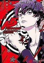 表紙: ペルソナ5 メメントスミッション3 ペルソナファイブメメントスミッション (電撃コミックスNEXT) | 斉藤 ロクロ