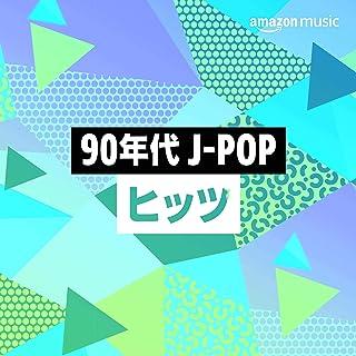 90年代 J-POP ヒッツ