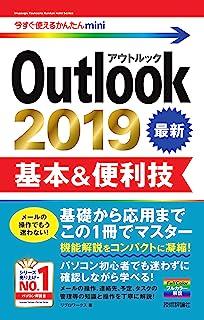 今すぐ使えるかんたんmini Outlook 2019 基本&便利技