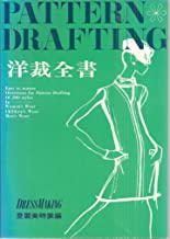 Pattern Drafting; Easy to Master Directions for Pattern Drafting of 200 Styles in Women's Wear, Children's Wear and Men's Wear