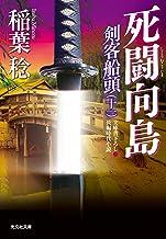 表紙: 死闘向島~剣客船頭(十一)~ (光文社文庫) | 稲葉 稔