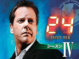 24 -TWENTY FOUR- シーズン4 (字幕版)