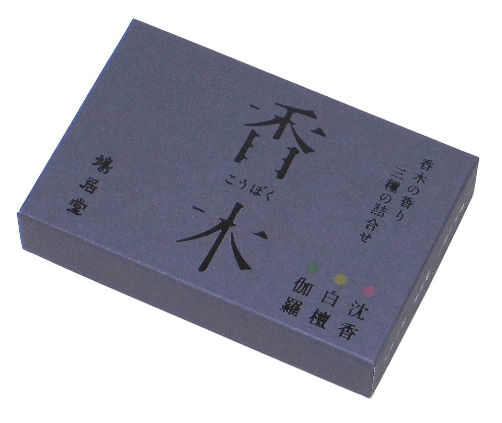 期待してパッケージ矢鳩居堂のお香 香木の香り3種セット 3種類各10本入 6cm 香立入