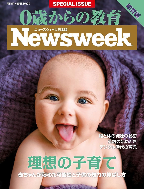 ニューズウィーク日本版特別編集 0歳からの教育 知育編「理想の子育て」 (メディアハウスムック) ニューズウィーク特別編集