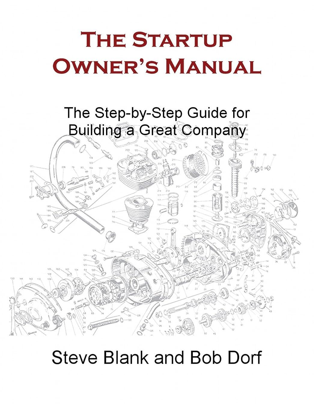 ボス目の前の準備ができてThe Startup Owner's Manual: The Step-by-Step Guide for Building a Great Company (English Edition)