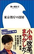 表紙: 東京都庁の深層(小学館新書) | 柳ヶ瀬裕文