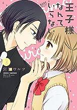 表紙: 王子様なんていらない 3 (ネクストFコミックス) | 宮田ワルツ