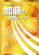 加藤さんのルーツ[金表紙] (「名字の歴史」探索シリーズ)