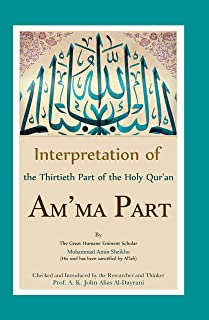 Interpretation of the Thirtieth Part of the Holy Qur'an: Interpretation of Am'ma Part (English Edition)
