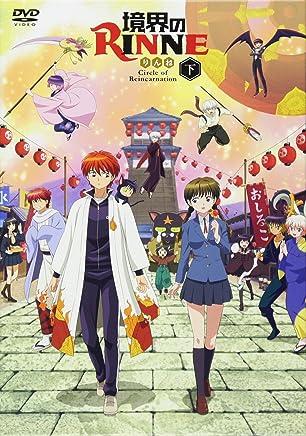 「境界のRINNE」第3シーズン DVD-BOX下巻
