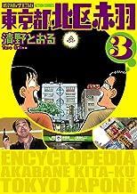 表紙: 増補改訂版 東京都北区赤羽 : 3 (アクションコミックス) | 清野とおる
