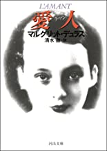 表紙: 愛人ラマン (河出文庫) | 清水徹